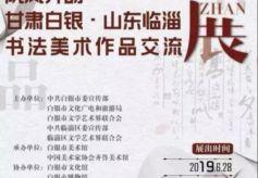 陇风齐韵——甘肃白银·山东临淄书法美术作品交流展开启