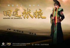 临泽县大型文旅剧《回道张掖》即将盛大开演!