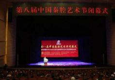 """""""第八届中国秦腔艺术节""""在兰州音乐厅隆重闭幕"""