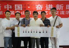 甘肃篆刻•书画名家寿山石文化交流活动在兰州举办