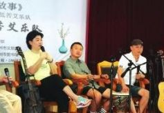 低苦艾乐队做客金城文化沙龙 兰州是一座江湖的城市