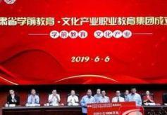 甘肃省文化产业职业教育集团在兰州挂牌成立