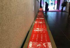 剪纸版《二十四孝图》长卷在甘肃兰州展出