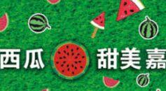 第六届新城镇野麻湾西瓜文化旅游节20日开幕