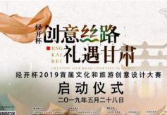 """""""经开杯""""首届甘肃省文化旅游创意设计大赛启动"""