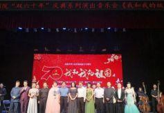 """甘肃省陇剧院""""双六十年""""庆典系列演出音乐会举办"""
