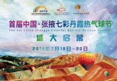首届中国·张掖七彩丹霞热气球节将于7月19日举行