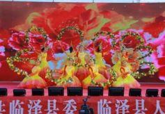 甘肃省百姓文化广场惠民演出走进临泽