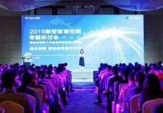 """新华三""""数字大脑计划""""推动教育信息化2.0时代智慧校园建设"""