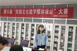 甘肃民族师范学院第六届民族文化数字媒体艺术设计大赛举办