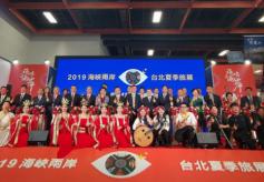 2019海峡两岸台北夏季旅展在台北市世贸中心举行