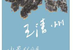 王清州水墨作品个展下月开幕