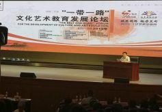 蔡章兵教授受邀赴中国·兰州文化艺术教育发展论坛讲座