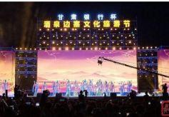 第七届酒泉华夏文化艺术节暨酒泉边塞文化旅游节开幕