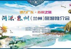 """""""万绿河源 滨海惠州""""旅游推介会在甘肃兰州成功举办"""