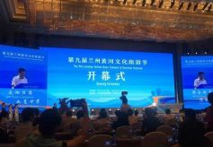 第九届兰州黄河文化旅游节圆满闭幕