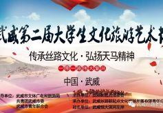 武威市第二届大学生文化旅游艺术节成功举办