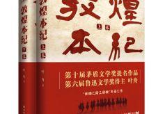 甘肃省文联主席王登渤谈叶舟《敦煌本纪》获茅盾文学奖提名