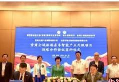 甘肃启全域旅游房车智能产业 3年建300个房车营地