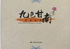 """""""九色甘南文化丛书""""之《甘南当代诗歌精选》《甘南当代散文精选》出版发行"""
