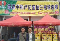 盧記蜜柚進駐蘭州 市場版圖持續擴大