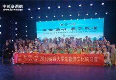 """""""台湾大学生敦煌文化研习营""""活动在兰州圆满结束"""