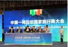 甘肃省文化和旅游厅参加第四届中国—阿拉伯国家旅行商大会