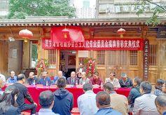 甘肃省收藏协会古玉文化专业委员会揭牌成立