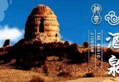 甘肃:放大文旅综合效应 加强旅游安全保障