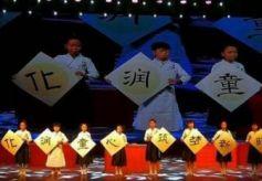 兰州市中小学生传承中华优秀传统文化成果展演举办
