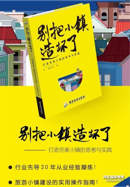 金马克文旅总经理鲍将军著作《别把小镇造坏了》。(金马克文旅提供) (2).JPG