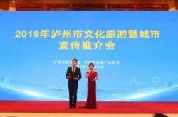 2019年泸州市文化旅游暨城市宣传推介会在兰州市举行