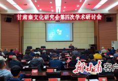 甘肃省秦文化研究会第四次学术研讨会在礼县举行