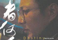甘肃本土电影《来者何人》在兰州百安概念影城举行首映式