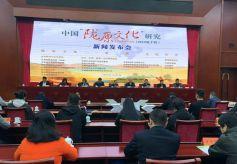 """中国""""陇原文化""""研究(2019第1辑)新闻发布会在京举行"""