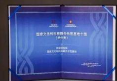 敦煌研究院国家文化与科技融合示范基地获表彰