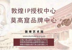敦煌将成为故宫之后 中国又一大传统文化IP!