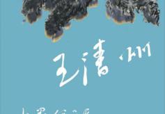 书画展海报简析