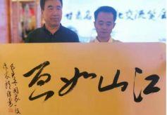 甘肃省兰州市举办书画名家文化交流研讨会