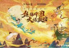 《大话西游》x敦煌博物馆联动开启  用游戏讲中国故事