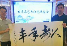 甘肃举办书画名家文化交流研讨会
