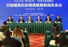 甘南藏族自治州成就展将在北京举办