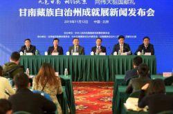 甘南藏族自治州成就展將在北京舉辦