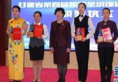 甘肃省第四届旅游星级饭店技能竞赛决赛在兰州闭幕