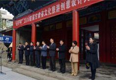 2019首届甘肃省文化旅游创意设计大赛优秀作品展开幕