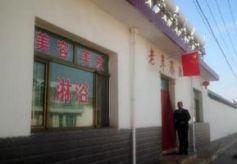 """兰州新区乡村澡堂文化:老人流行""""约澡""""留住乡土"""