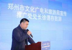 敦煌市冬春季文化旅游招商推介会在郑州市举办
