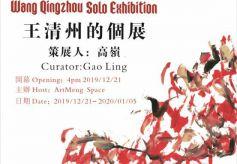 王清州個展將在上海M50 ArtMeng開幕