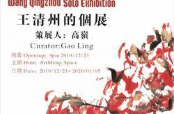 王清州个展将在上海M50 ArtMeng开幕