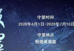 """2020年""""守望敦煌""""项目开启招募:40天实地保护与传承"""